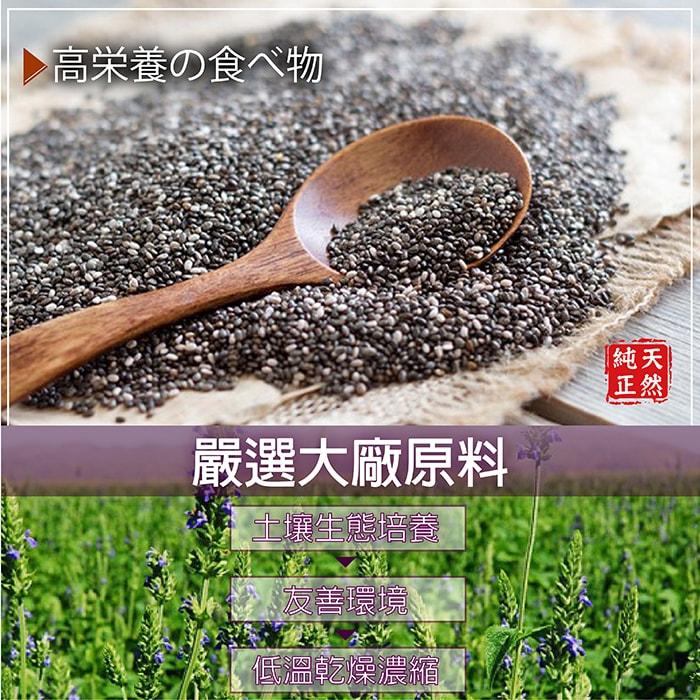 【美陸生技AWBIO】魔力奇亞籽高營養的食物:嚴選大廠原料:土壤生態培養、友善環境、低溫乾燥濃縮。