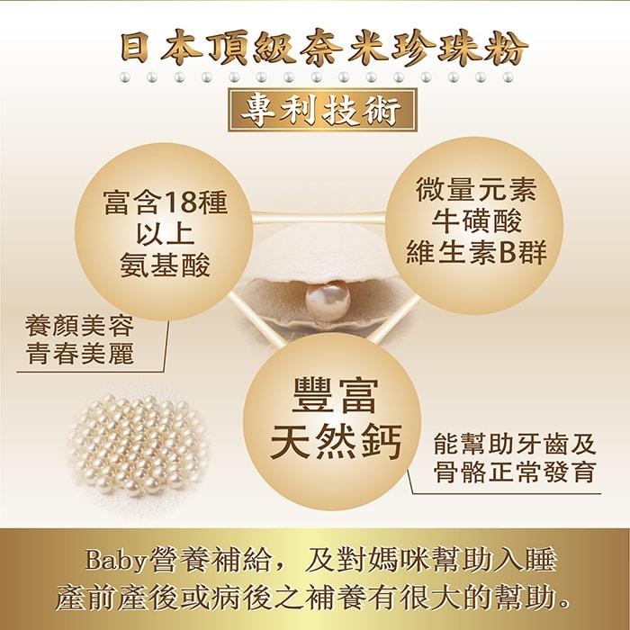 【美陸生技AWBIO】日本頂級奈米珍珠粉專利技術富含18種以上胺基酸:養顏美容青春美麗、微量元素牛磺酸維生素B群、豐富天然鈣:能幫助牙齒及骨骼正常發育,BABY營養補給,及對媽咪幫助入睡產前產後或病後支補養有很大的幫助。