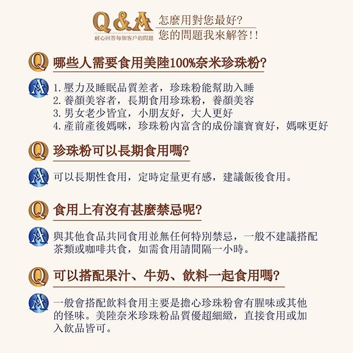 【美陸生技AWBIO】 日本頂級奈米珍珠粉商品問與答:哪些人需要食用美陸100%奈米珍珠粉?珍珠粉可以長期食用嗎?食用上有沒有什麼禁忌呢?可以搭配果汁、牛奶、飲料一起食用嗎?
