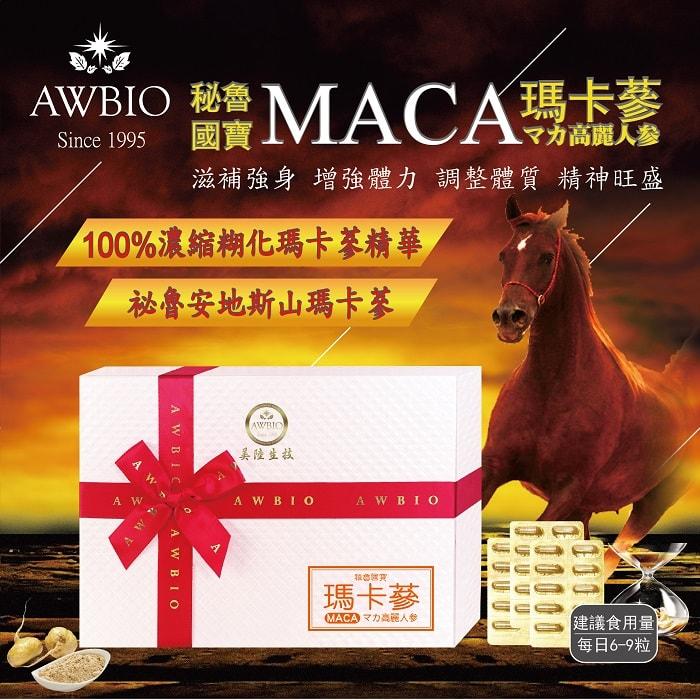 美陸生技AWBIO秘魯國寶MACA 高濃縮馬卡蔘(瑪卡蔘)-1盒(組),壯陽、偉哥、威而鋼、增強體力、精神旺盛、男性雄風、抗疲勞、增強耐力、新陳代謝、乳汁分泌、增加腦活力、更年期、陽痿早洩