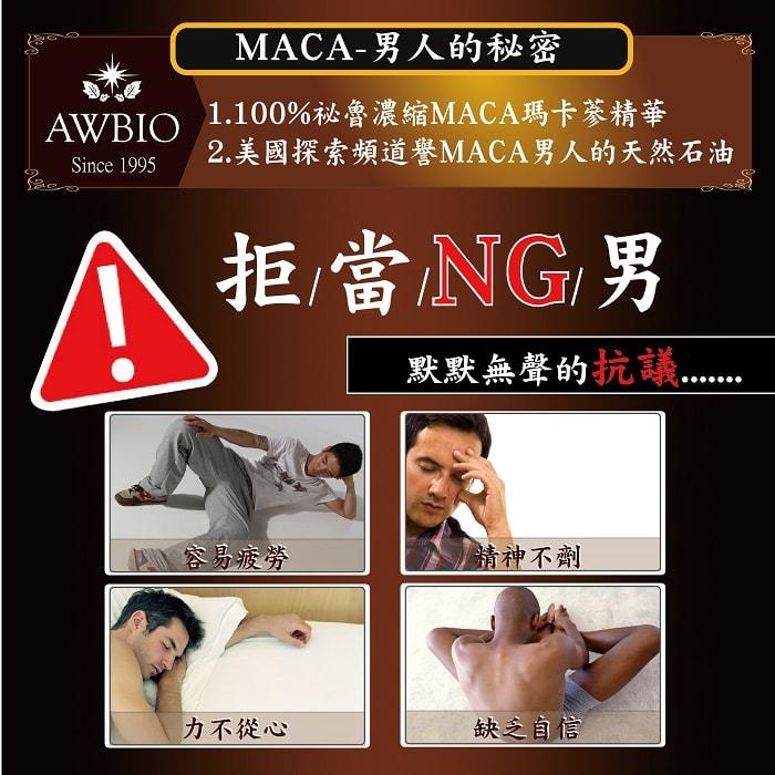 美陸生技AWBIO:MACA男人的秘密100%祕魯濃縮MACA瑪卡蔘精華,美國探索頻道譽MACA男人的天然石油