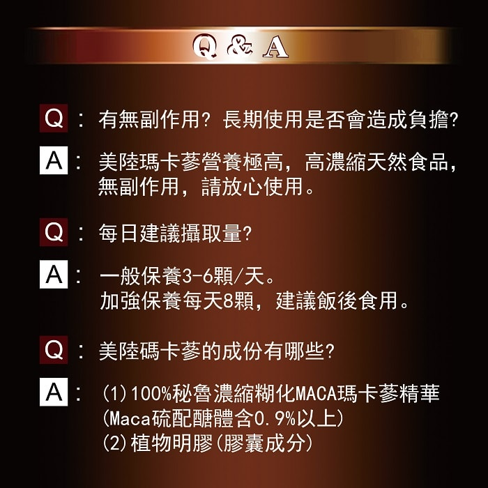 美陸生技AWBIO瑪卡蔘Q&A:有無副作用?長期使用是否會造成負擔、每日建議攝取量?、美陸瑪卡蔘的成分有哪些?