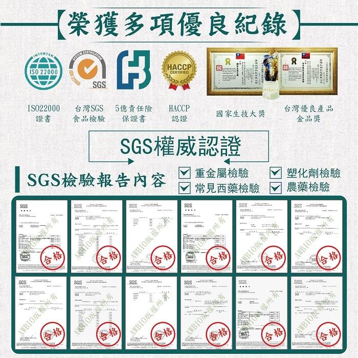 【美陸生技AWBIO】韭菜籽榮獲多項優良紀錄:ISO22000、台灣SGS食品檢驗、5億責任險保證書、HACCP認證、國家生技大獎、台灣優良產品金品獎。SGS權威認證SGS檢驗報告:重金屬檢驗、塑化劑檢驗、常見西藥檢驗、農藥檢驗,檢驗合格。