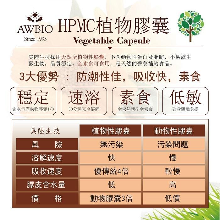 【美陸生技AWBIO】HPMC植物膠囊:美陸生技採用天然泉植物性膠囊,不含動物性蛋白及脂肪,不易滋生黴生物,品質穩定。全素食可食用,是天然的營養補給食品。3大優勢:防潮性佳,吸收快,素食。穩定:含水量僅動物膠囊1/3、速溶:30分鐘完全溶解、素食:全天然新型全素食、低敏:對身體無負擔。植物性膠囊風險無汙染、融解速度快、吸收速度傳統的4倍、膠皮含水量低、價格:動物膠囊3倍。