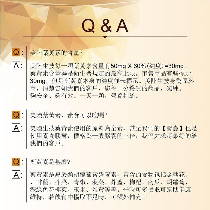 【美陸生技AWBIO】葉黃素商品問與答:Q美陸葉黃素的含量? 美陸葉黃素,素食可以吃嗎?Q葉黃素是什麼?