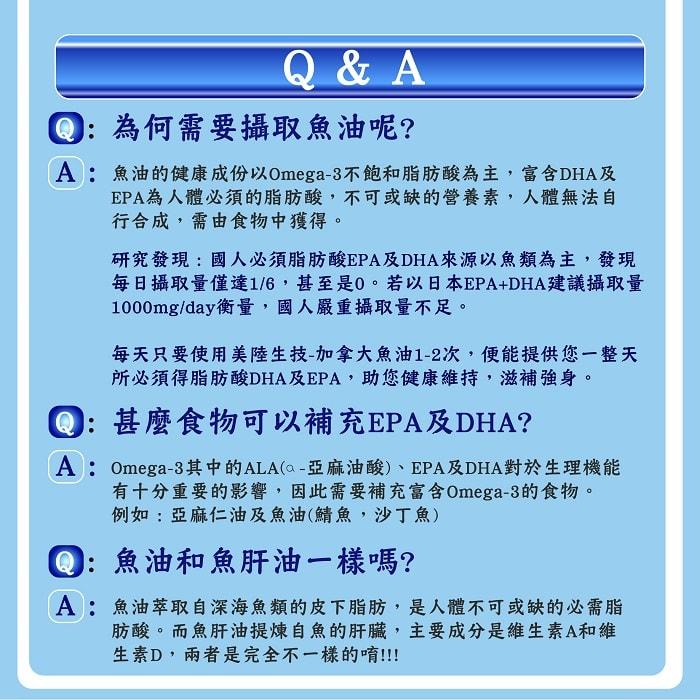 【美陸生技AWBIO】加拿大ONC魚油問與答:Q為何需要攝取魚油呢? Q甚麼食物可以補充EPA極DHA? Q魚油和魚肝油一樣嗎?