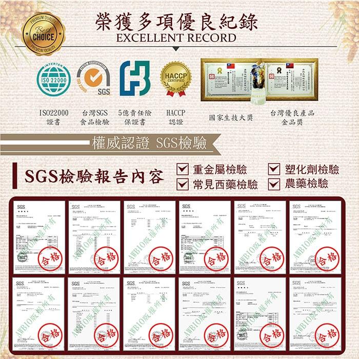 【美陸生技AWBIO】榮獲多項優良紀錄:ISO22000、台灣SGS食品檢驗、5億責任險保證書、HACCP認證、國家生技大獎、台灣優良產品金品獎。SGS權威認證SGS檢驗報告:重金屬檢驗、塑化劑檢驗、常見西藥檢驗、農藥檢驗,檢驗合格。