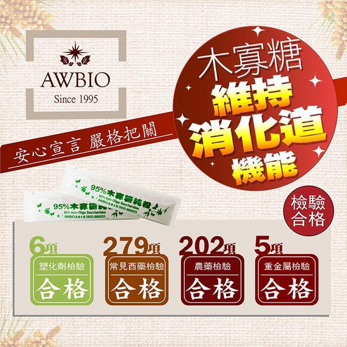 【美陸生技AWBIO】木寡糖維持消化道機能,安心宣言嚴格把關:6項塑化劑檢驗合格、279項常見西藥檢驗合格、202項農藥檢驗合格、5項重金屬檢驗合格。