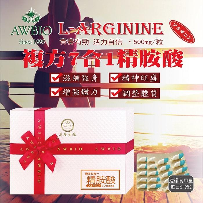 美陸生技AWBIO幸福活力-7 in 1 複方 L-Arginine精氨酸 膠囊食品-2盒(組),精力充沛、性功能、半必需胺基酸、增強體力、勃起、心絞痛、傷口癒合、增加子宮內膜厚度、增加記憶力、胰島素分泌