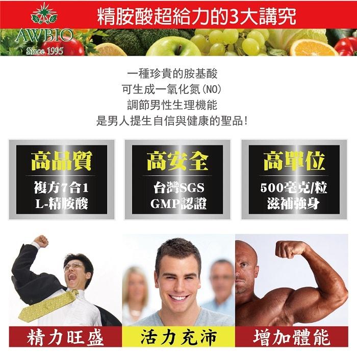 【美陸生技AWBIO】精胺酸超給力的3大講究:一種珍貴的氨基酸可生成一氧化氮(NO)調節男性生理機能是男人提升自信與健康的聖品:高品質-複方7合1 L-精胺酸、高安全:台灣SGS、GMP認證、高單位:500毫克/粒滋補強身,精力旺盛、活力充沛、增加體能