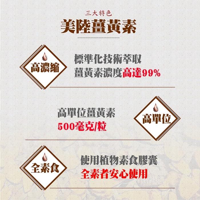 【美陸生技AWBIO】美陸薑黃素三大特色:高濃縮:標準化技術萃取薑黃素濃度高達99%,高單位:高單位薑黃素500毫克/粒,全素食:使用植物素食膠囊全素者安心使用。