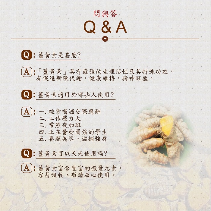 【美陸生技AWBIO】薑黃素商品問與答:Q薑黃素是什麼? Q薑黃素適用於那些人使用? Q薑黃素可以天天使用嗎?