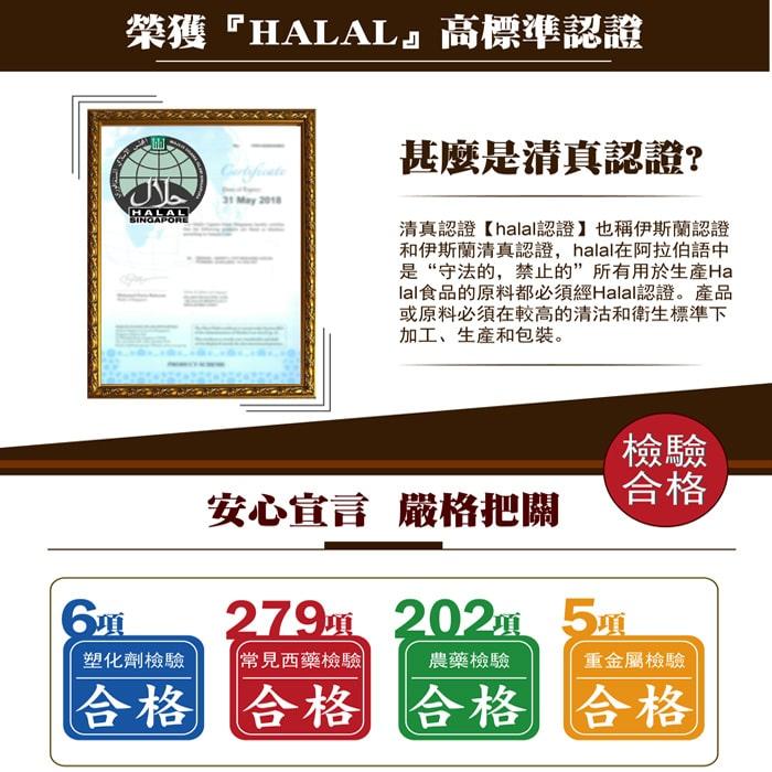 【美陸生技AWBIO】100%荷蘭低脂無糖可可粉榮獲HALAL高標準認證:什麼是清真認證?也稱伊斯蘭認證和伊斯蘭清真認證,halal在阿拉伯語言中是守法的、禁止的所有用於生產HALAL食品的原料都必須經過HALAL認證。產品或原料必須在較高的清潔和衛生標準下加工、生產和包裝。安心宣言嚴格把關:6項塑化劑檢驗合格、279項常見西藥檢驗合格、202巷農藥檢驗合格、5項重金屬檢驗合格。
