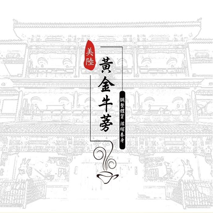 【美陸生技AWBIO】黃金牛蒡精華素