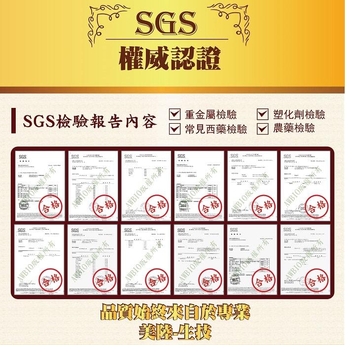 【美陸生技AWBIO】黃金牛蒡精華素SGS權威認證:重金屬檢驗、塑化劑檢驗、常見西藥檢驗、農藥檢驗合格認證,品質始終來自於專業