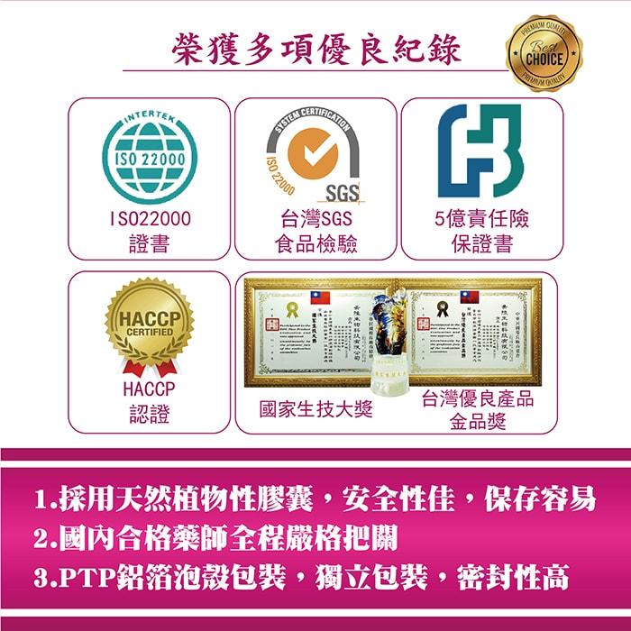 【美陸生技AWBIO】榮獲多項優良紀錄:ISO22000、台灣SGS食品檢驗、5億責任險保證書、HACCP認證、國家生技大獎、台灣優良產品金品獎。採用天然植物性膠囊、安全性佳、保存容易。國內合格藥師全程嚴格把關。PTP鋁箔泡殼包裝、獨立包裝、密封性高。