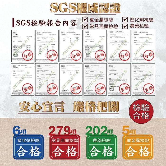 【美陸生技AWBIO】SGS權威認證SGS檢驗報告:重金屬檢驗、塑化劑檢驗、常見西藥檢驗、農藥檢驗,檢驗合格。安心宣言嚴格把關:6項塑化劑檢驗合格、279項常見西藥檢驗合格、202項農藥檢驗合格、5項重金屬檢驗合格。