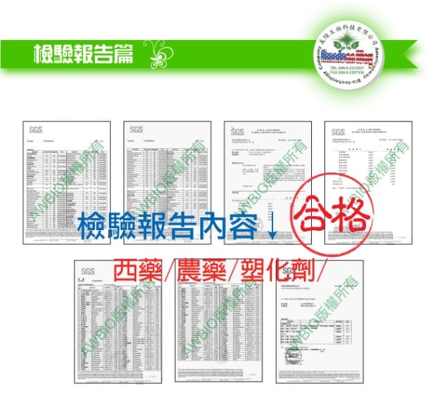 美陸生技糖切苦瓜檢驗報告內容:西藥/農藥/塑化劑檢驗合格